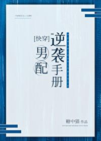 男配逆袭手册[快穿]