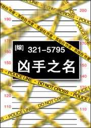 [综罪案]凶手之名